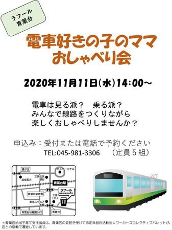 11月電車好きママおしゃべり会 チラシ.jpg