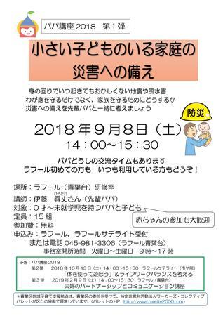 20180908パパ講座チラシ.jpg