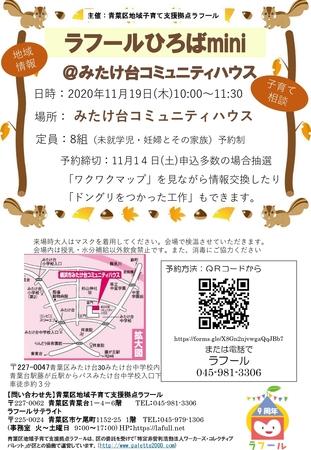 202011ラフールひろばmini@みたけ台コミュニティハウス  (1)_page-0001.jpg