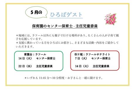 「ひろばゲストセンター保育士・主任児童委員.jpg