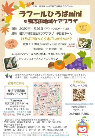 【最新版】202011ラフールひろばmini@鴨志田地域ケアプラザ (3)_page-0001.jpg