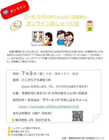 オンラインおしゃべり会0〜6ヶ月7月.jpg