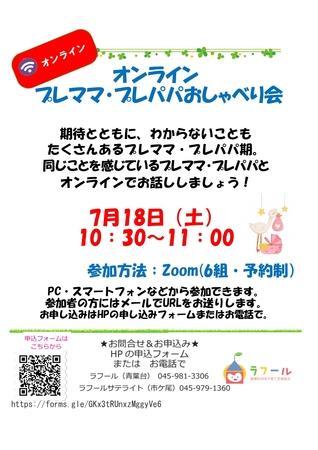 オンラインプレママ・プレパパおしゃべり会 チラシ_page-0001.jpg