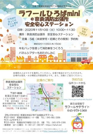 チラシ:20201110ラフールひろばmini@奈良消防出張所_page-0001.jpg
