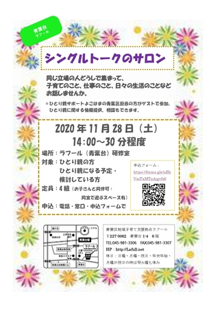 チラシ:シングルトークのサロン20201128 QRコード入り_page-0001.jpg
