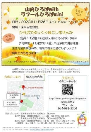 山内ひろばwithラフールひろばmini (2)_page-0001.jpg