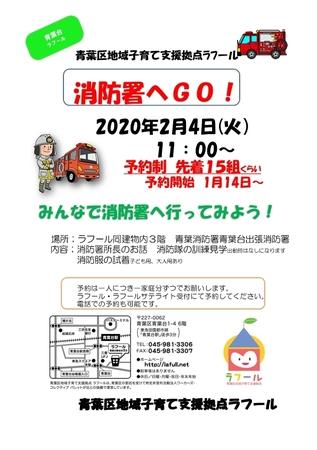 消防署へGOチラシ 2020 2月 (1).jpg
