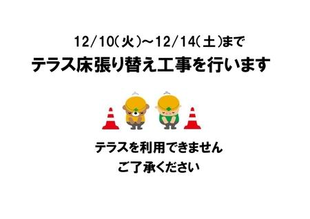 テラス工事お知らせ_page-0001.jpg