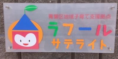 サテライト表札.JPG